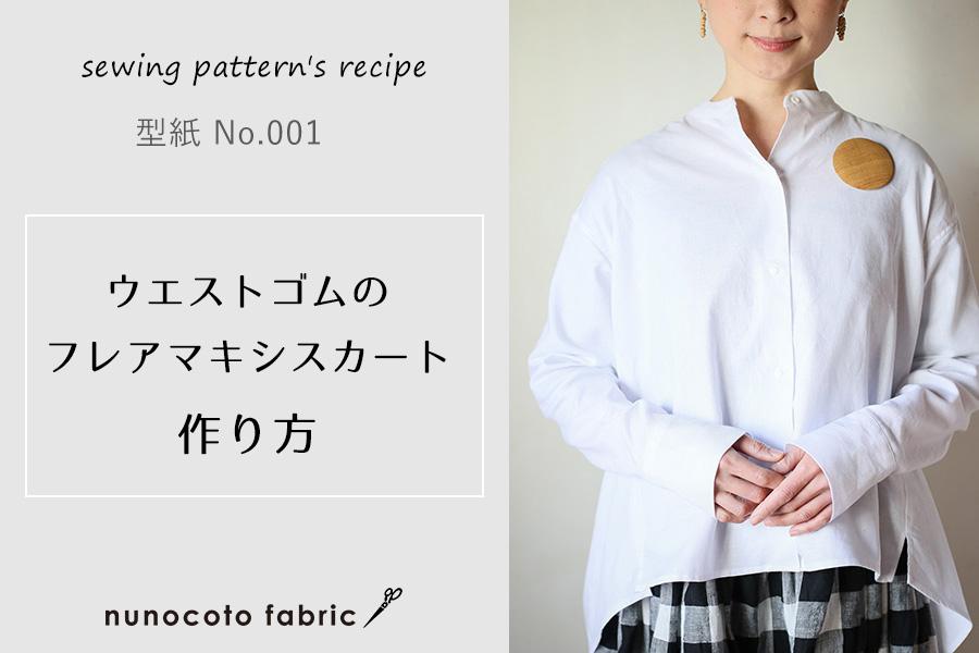 【ホームソーイング型紙シリーズ】No.001_フレアマキシスカート 作り方