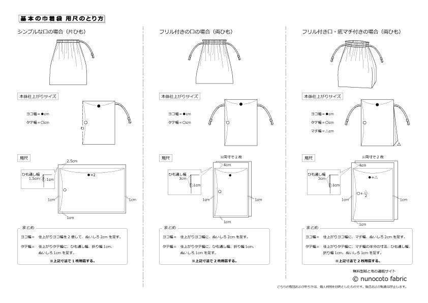 巾着袋(両ひも・片ひも)の用尺の取り方