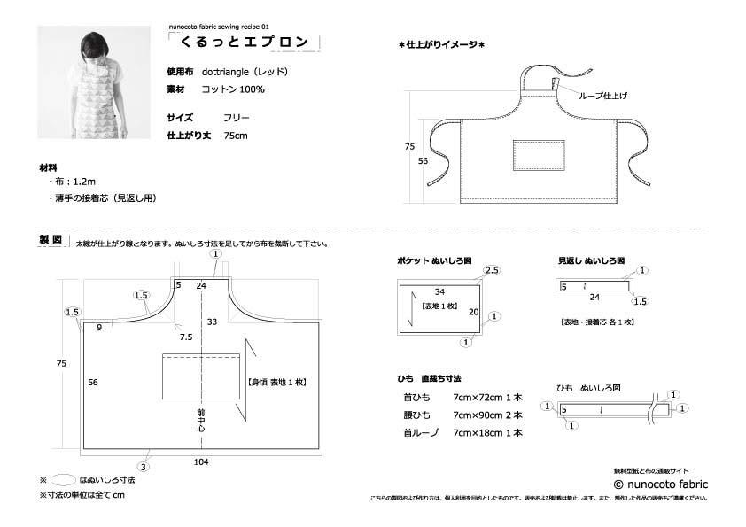 くるっとエプロン(大人用)の製図・型紙と作り方