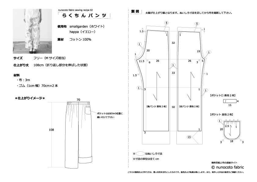 らくちんパンツ(大人用)の製図・型紙と作り方