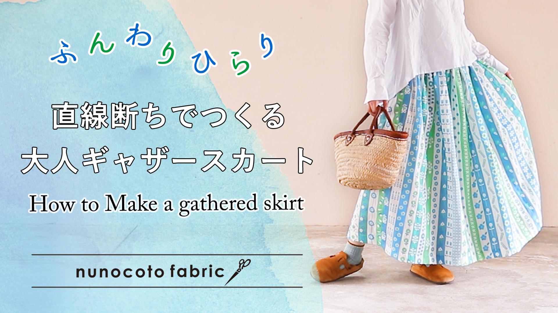 YouTube【型紙不要・直線裁ち・直線縫い】大人ギャザースカートの作り方