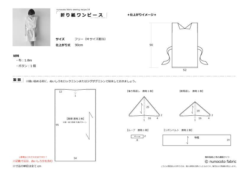 折り紙ワンピースの製図・型紙と作り方