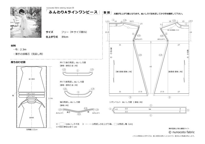 ふんわりAラインワンピースの製図・型紙と作り方