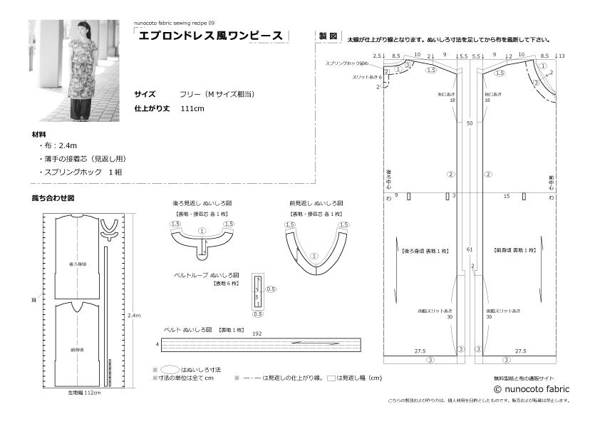 エプロンドレス風チュニックワンピースの製図・型紙と作り方