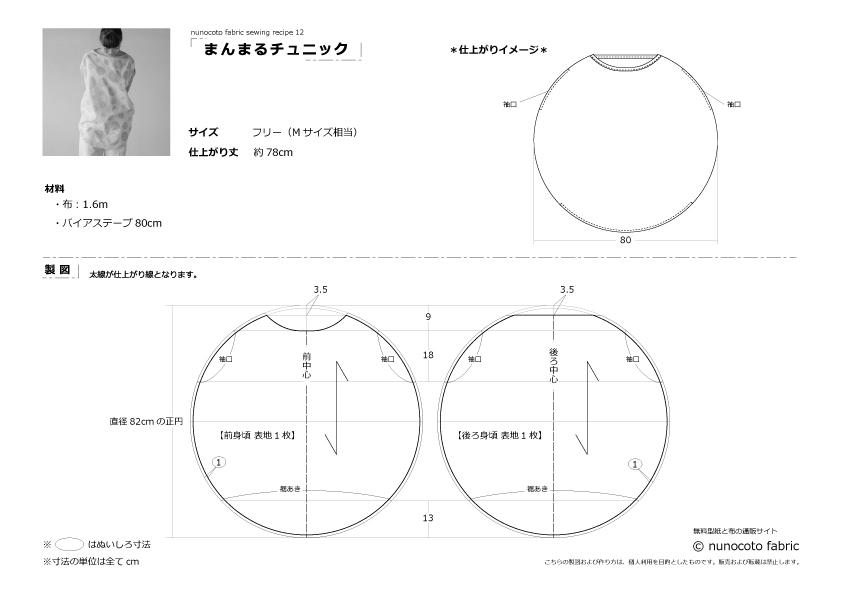 まんまるチュニックの製図・型紙と作り方