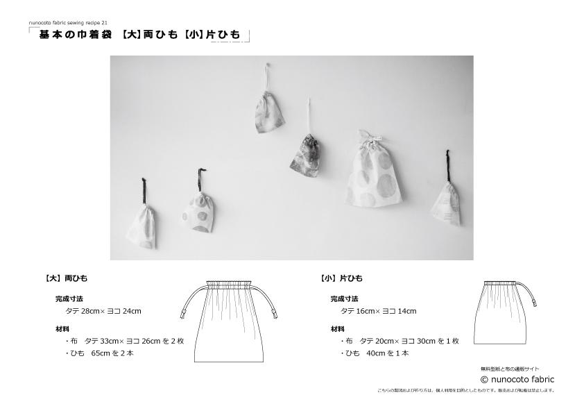 基本の巾着袋(両ひも・片ひも)の製図・型紙と作り方