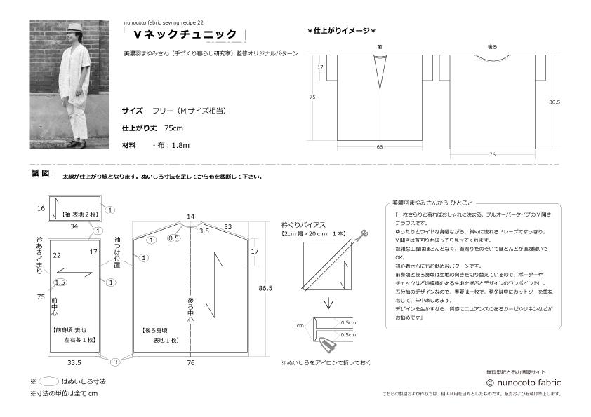 Vネックチュニックの製図・型紙と作り方