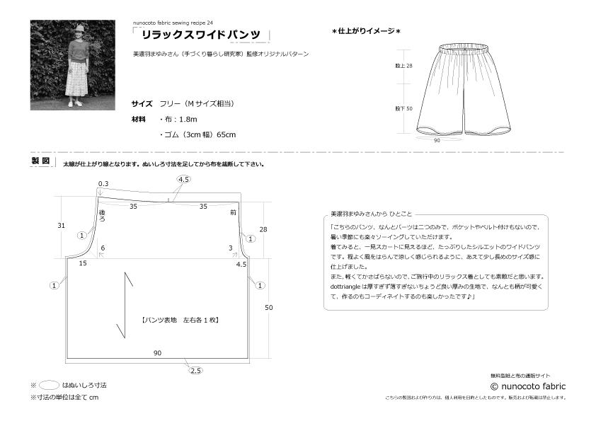 リラックスワイドパンツの製図・型紙と作り方