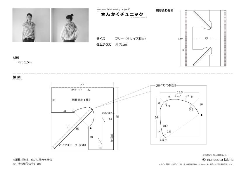さんかくチュニックの製図・型紙と作り方