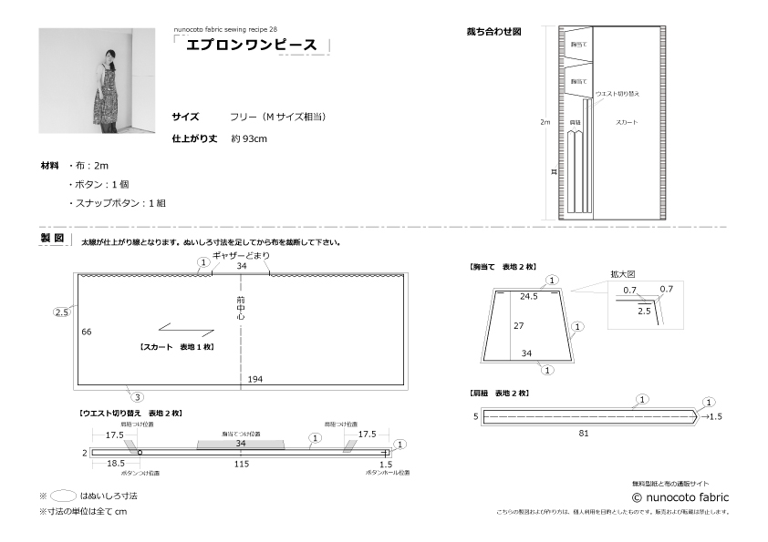 エプロンワンピースの製図・型紙と作り方