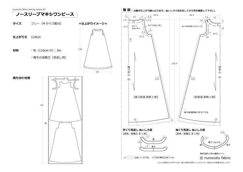 ノースリーブマキシワンピースの製図・型紙と作り方