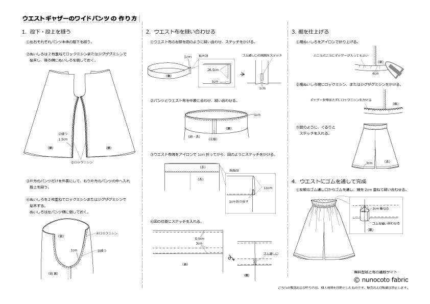 ウエストギャザーのワイドパンツの製図・型紙と作り方