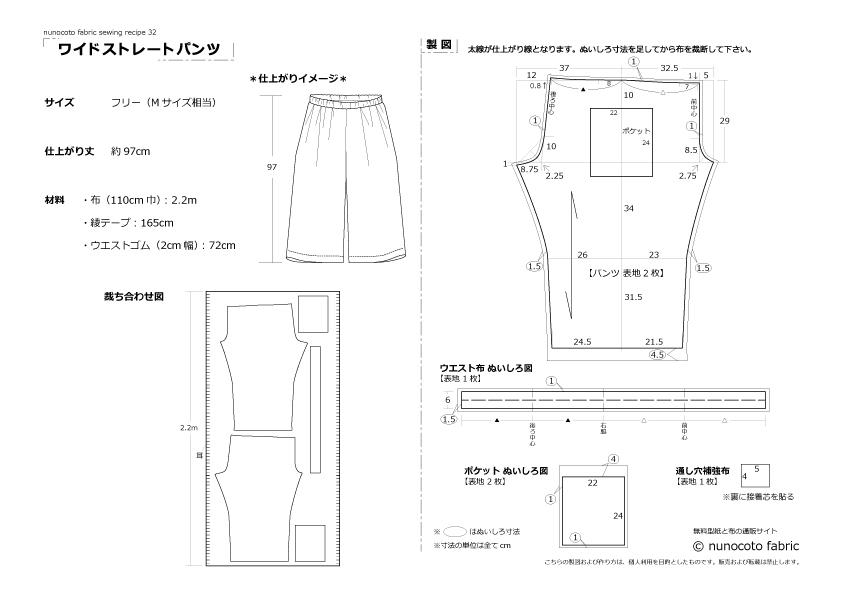ワイドストレートパンツの製図・型紙と作り方