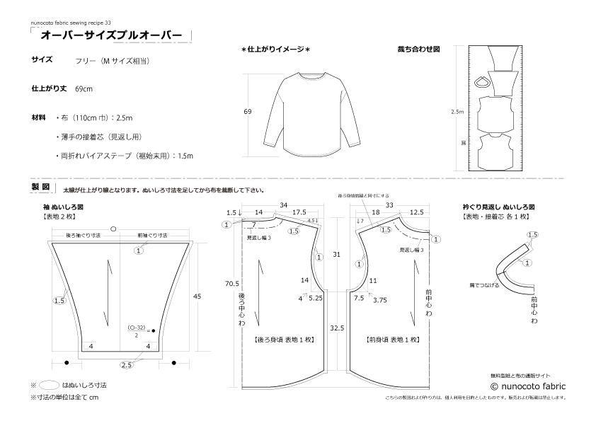 オーバーサイズプルオーバーの製図・型紙と作り方