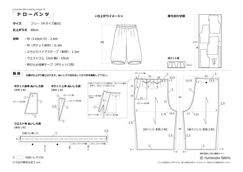 ドローパンツの製図・型紙と作り方