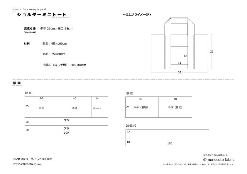 ショルダーミニトートの製図・型紙と作り方