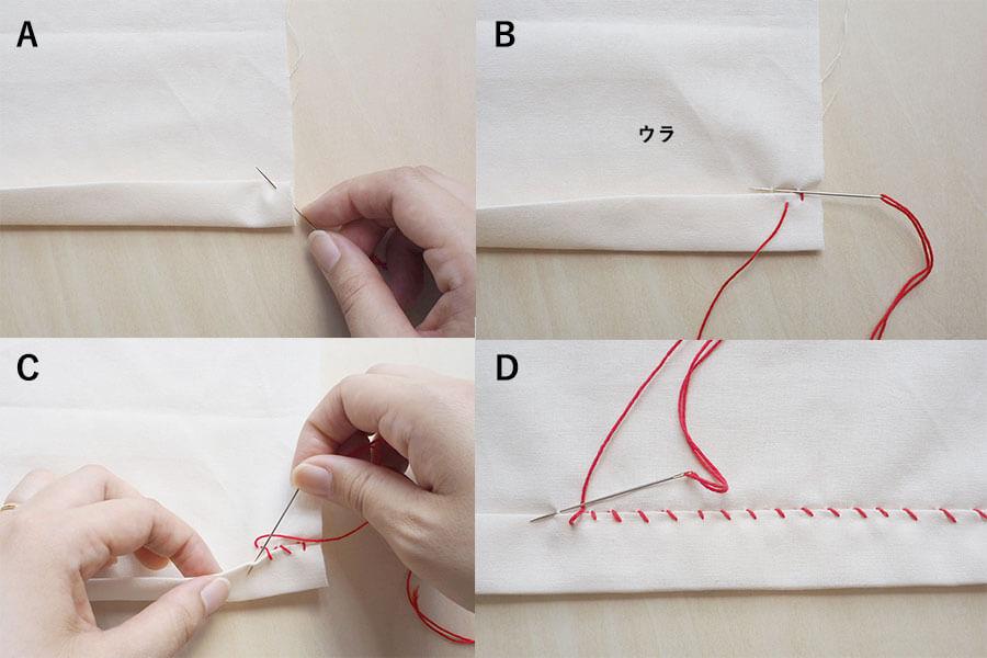 縫い やり方 まつり