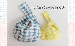しじみバッグの製図・型紙と作り方(2サイズ)