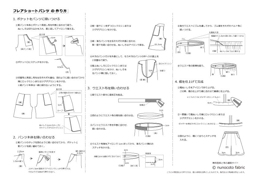 フレアショートパンツの製図・型紙と作り方