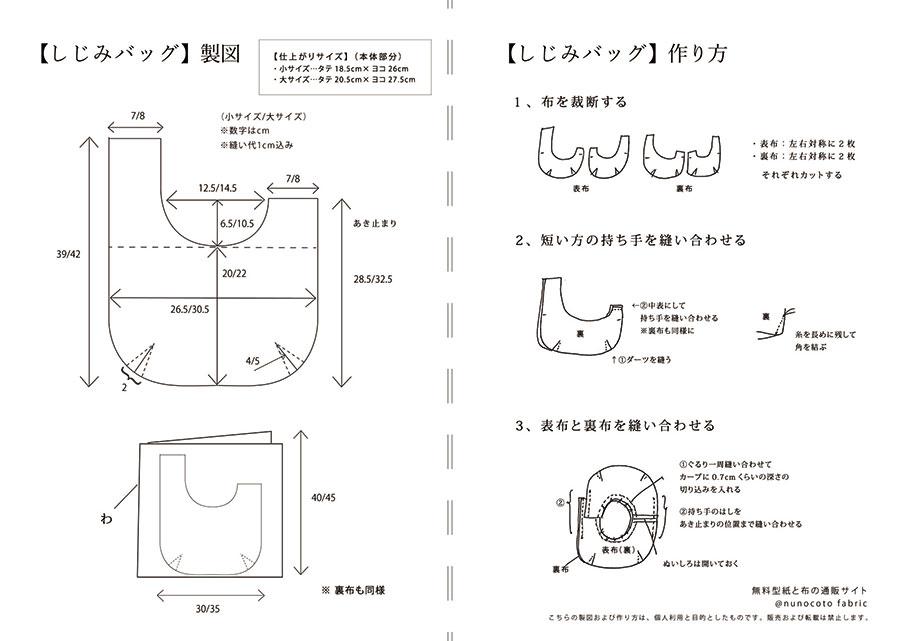 しじみバッグの製図・型紙と作り方