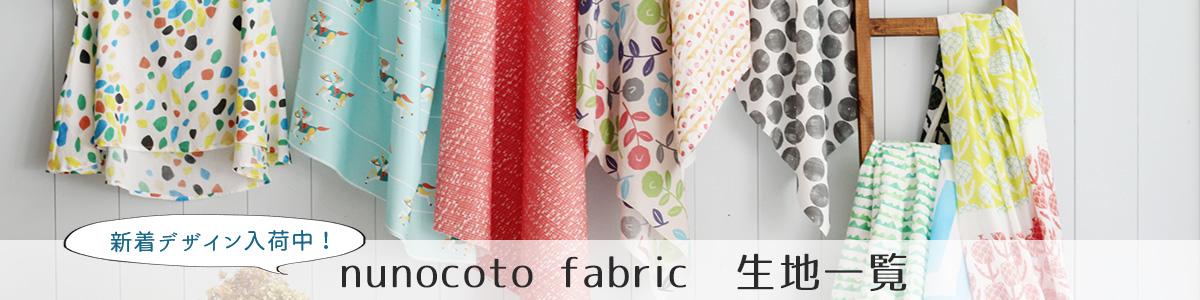 nunocoto fabric 1,800円(税込)/1m