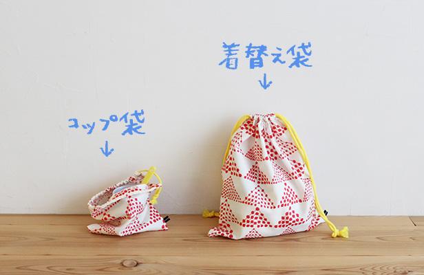 オックス生地で作る布小物