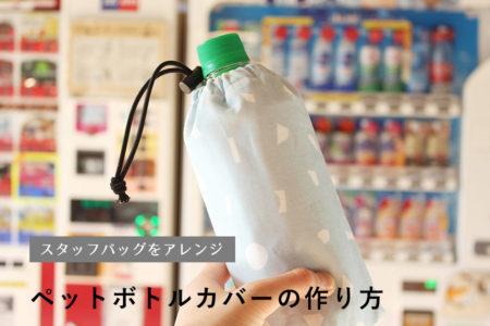 保冷シートを使ったペットボトルカバーの作り方