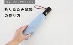 折りたたみ傘袋、作り方、手作り