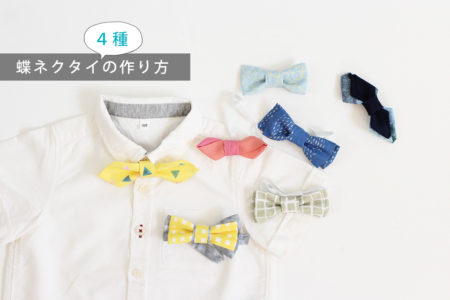 蝶ネクタイ作り方