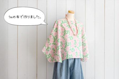 ちょうど1mの布で作る、春色のブラウス