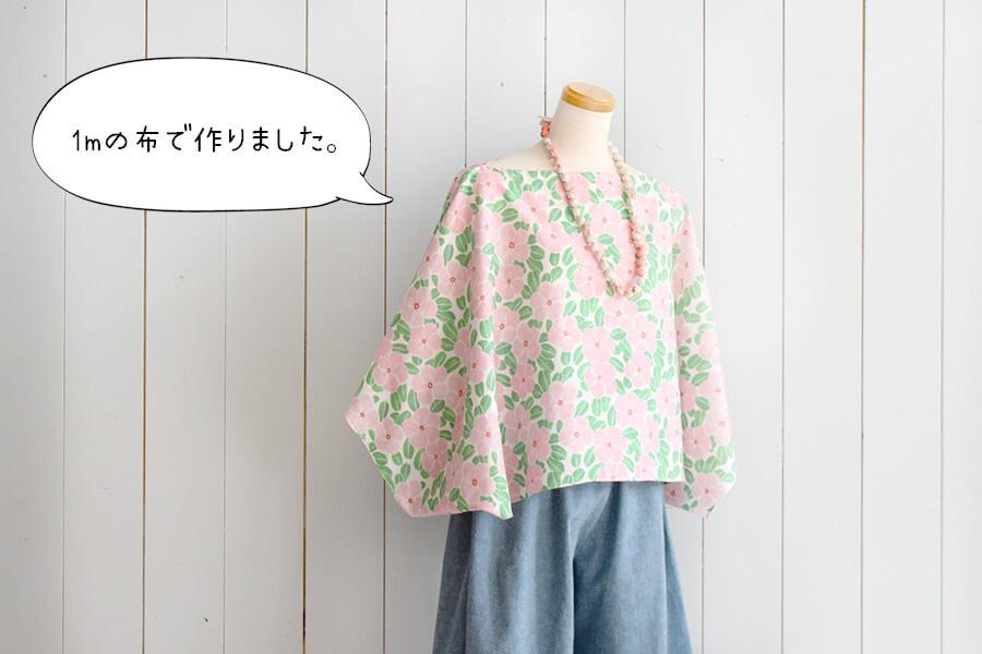【型紙不要】ちょうど1mの布で作る、春色のブラウス
