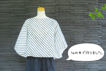 【型紙不要】ちょうど1mの布で作るドルマンブラウス
