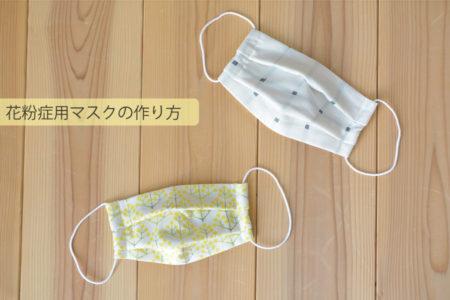 【型紙不要】花粉に負けない…!下向きプリーツ(花粉症用)マスクの作り方