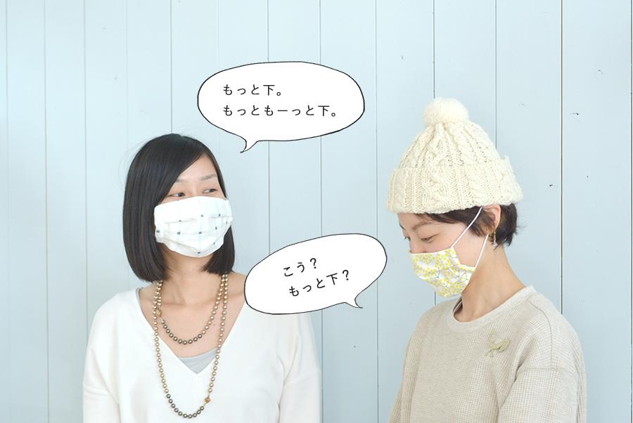 花粉症マスク作り方