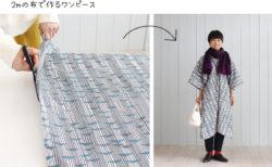 【型紙不要】ちょうど2mの生地で作る、涼し気なワンピース(袖あり)