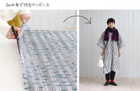 型紙不要♪ちょうど2mの生地で作る、涼し気なワンピース(袖あり)