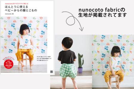 掲載されました:『nunocotoのテキスタイルで楽しむ ほんとうに使えるベビーからの服とこもの』(日東書院)