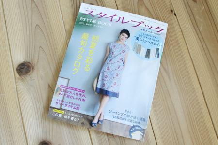 掲載されました:『ミセスのスタイルブック 2019年 初夏号』(文化出版局)