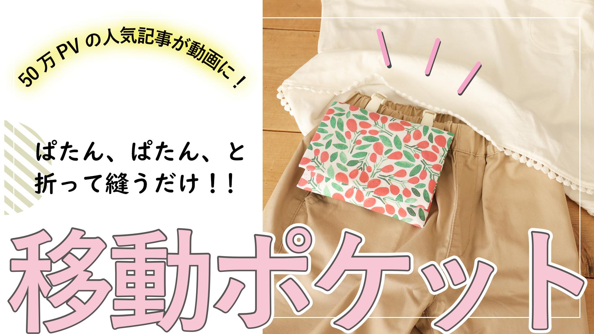 1枚布を折って縫うだけ!簡単な移動ポケットの作り方