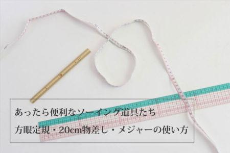 方眼定規・20cm物差し・メジャーの使い方(あったら便利なソーイング道具たち)