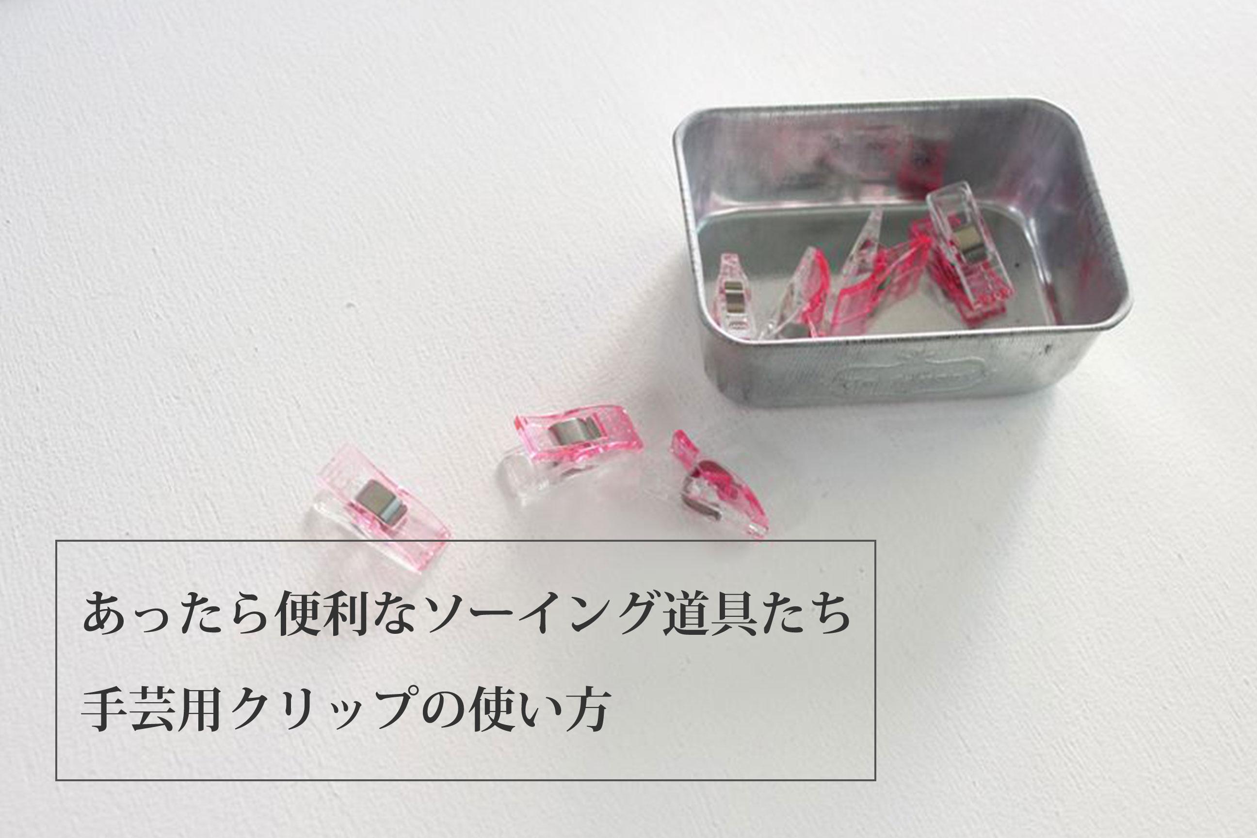 手芸用クリップの使い方(あったら便利なソーイング道具たち)