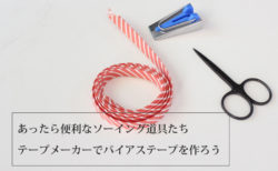 テープメーカーを使ったバイアステープの作り方(あったら便利なソーイング道具たち)