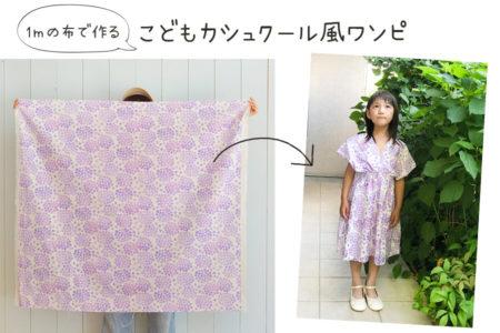 【型紙不要】【直線縫い】ちょうど1mで作る、こどもカシュクール風ワンピ