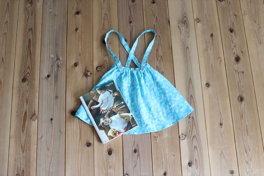 『小さな子どもの手づくり服』のサスペンダースカートを作ってみました