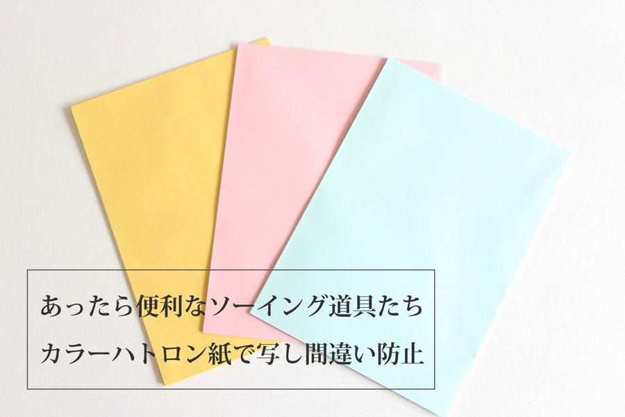 カラーハトロン紙の使い方(あったら便利なソーイング道具たち)