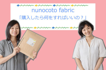 nunocoto fabric 購入後の流れをお客様目線で解説します