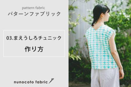 パターンファブリック:まえうしろチュニック(nunocoto fabric)