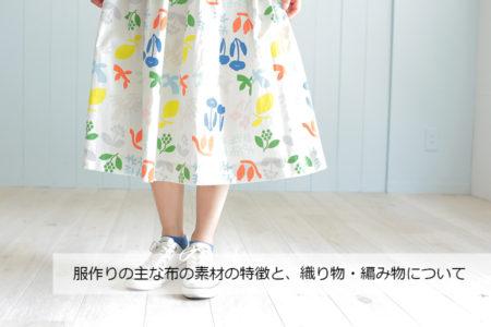 服作りに使う主な布の素材の特徴と、織り物・編み物の種類について
