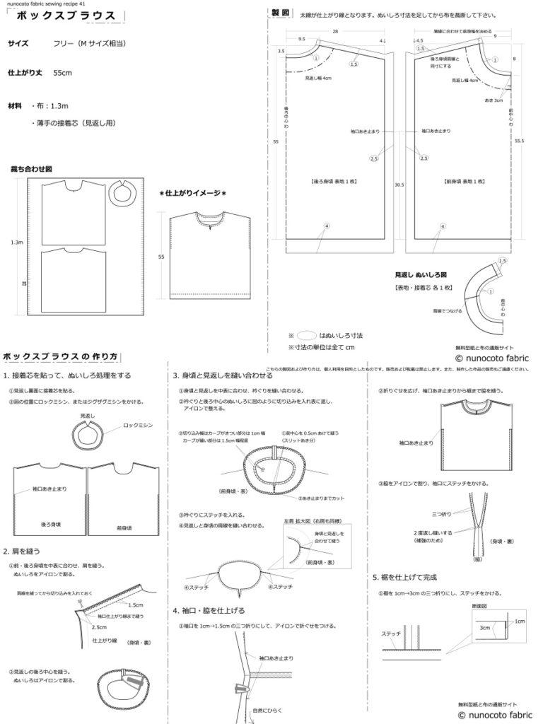 ボックスブラウスの製図・作り方
