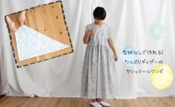 【型紙不要】2.5mの布で作れる、たっぷりギャザーのマキシ丈カシュクールワンピース